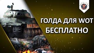 Лучший премиум танк World of Tanks