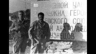 Гибель Мараварской роты на Афганской войне: как это было