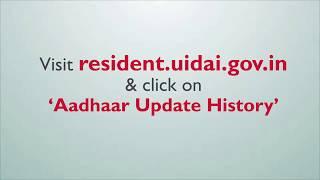 TUTORIAL: Aadhaar Update History