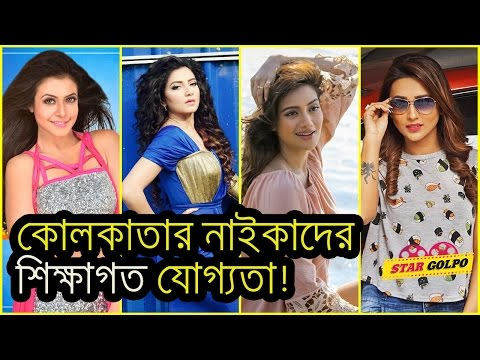কোলকাতার নায়িকাদের কার পড়াশুনা কতদূর ! Bengali Actress Education Qualification