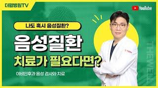 성대질환, 음성질환, 치료가 필요하다면!? 음성 검사와…