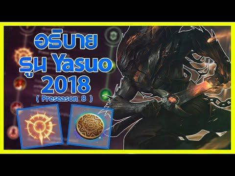 XIV - อธิบายเกี่ยวกับ รูน Yasuo 2018 (Preseason 8 Rune Guide)