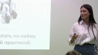 Открытая лекция. Что такое адвокатура и с чем ее едят. Екатерина Маличенко