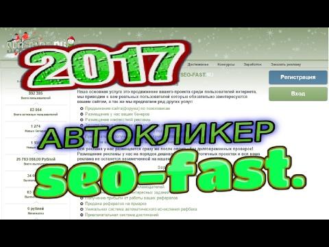 автокликер для seo-fast скачать бесплатно