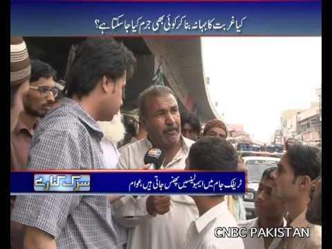Sarak Kinarey quaidabad landhi traffic jam issue karachi part 1 Aug 03rd 2012