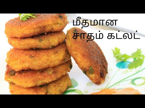 மீதமான சாதம் கட்லட் - Leftover Rice Cutlets In Tamil - Cutlet Recipe - Rice Cutlets