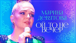 Марина Девятова  - Ой то не вечер 12+