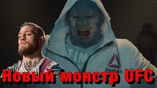 New monster in UFC 2018