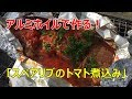 アルミホイルで超簡単!「スペアリブトマト煮込み」バーベキューレシピ
