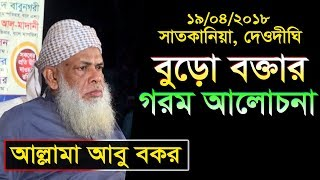 বুড়ো বক্তার গরম আলোচনা | Allama Abu Bokkar | Bangla New Waz 2018 | Al Amin Islamic Media | সাতকানিয়া