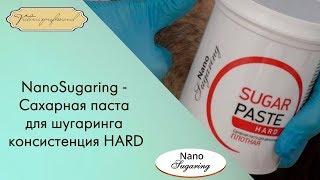 Шугаринг, сахарная паста NanoSugaring