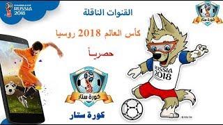 القنوات الناقلة لكأس العالم 2018