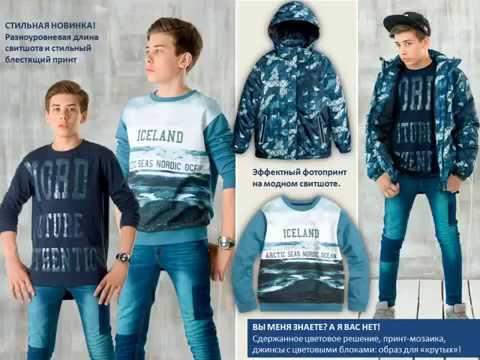 0883b1eab11 Детская одежда для мальчиков Pelican. Презентация осенней коллекции