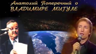 Анатолий Поперечный о Владимире Мигуле