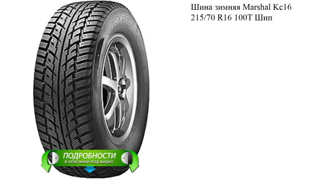 Зимние автомобильная резина 215/60r17 от pro колесо. Купить шины 215/ 60 r17 зима по низкой цене с оперативной доставкой по украине. Заходите к нам интернет-магазин prokoleso. Ua.