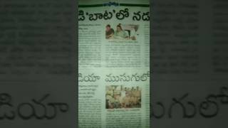 andhra jyothi state news bc front