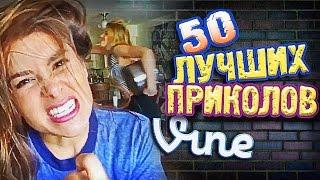Самые Лучшие Приколы Vine! (ВЫПУСК 156) Лучшие Вайны