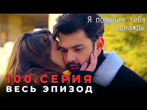 Я полюбил тебя однажды - 100 серия (Русский дубляж)