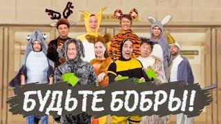 Будьте бобры | Уральские Пельмени