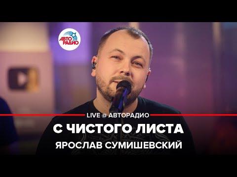 Ярослав Сумишевский - С Чистого Листа (LIVE @ Авторадио)