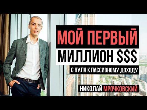 Мой Первый Миллион Долларов | От 0 к пассивному доходу | Инвестор Николай Мрочковский, мой путь.