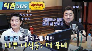 나쁜녀석들 마동석, 안젤리나 졸리를 웃게 하는 할리우드 배우 되다?! / 정오의 희망곡 김신영입니다 [직캠라디오]