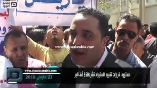 مصر العربية   مستورد: قرارات تقييد الاستيراد تشرد 850 ألف تاجر