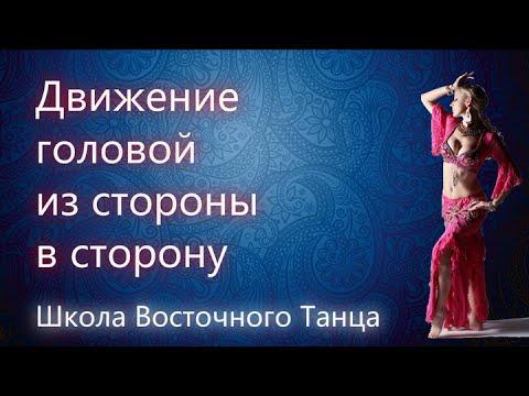 Смотреть видео танца живота онлайн