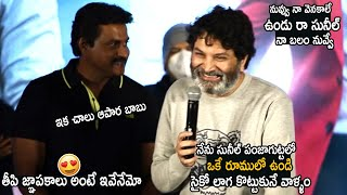 Trivikram Shared A Funny Incident Happend With Sunil | Ala Vaikunthapurramuloo Reunion Bash | LATV