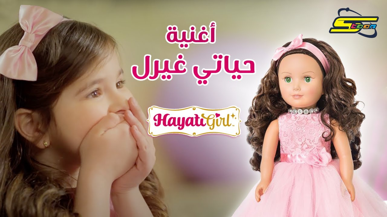 Hayatigirl Song Spacetoon أغنية حياتي غيرل سبيستون Youtube