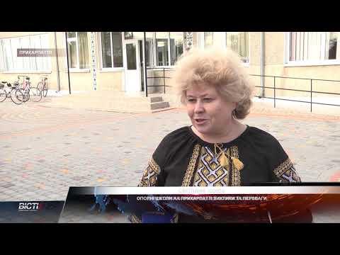 Опорні школи на Прикарпатті: виклики та переваги