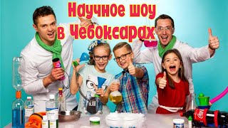 Научное шоу Аниматоры Чебоксары