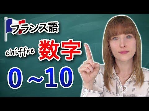 フランス語の数字 発音 0~10 【楽しくフランス語】