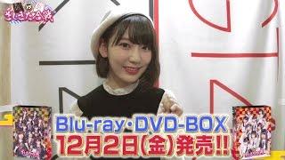 「HKT48 vs NGT48 さしきた合戦」DVD&Blu-ray BOX 宮脇咲良コメント動画公開! 詳細はこちら! http://shopping.akb48-group.com/dvd/sashikita/
