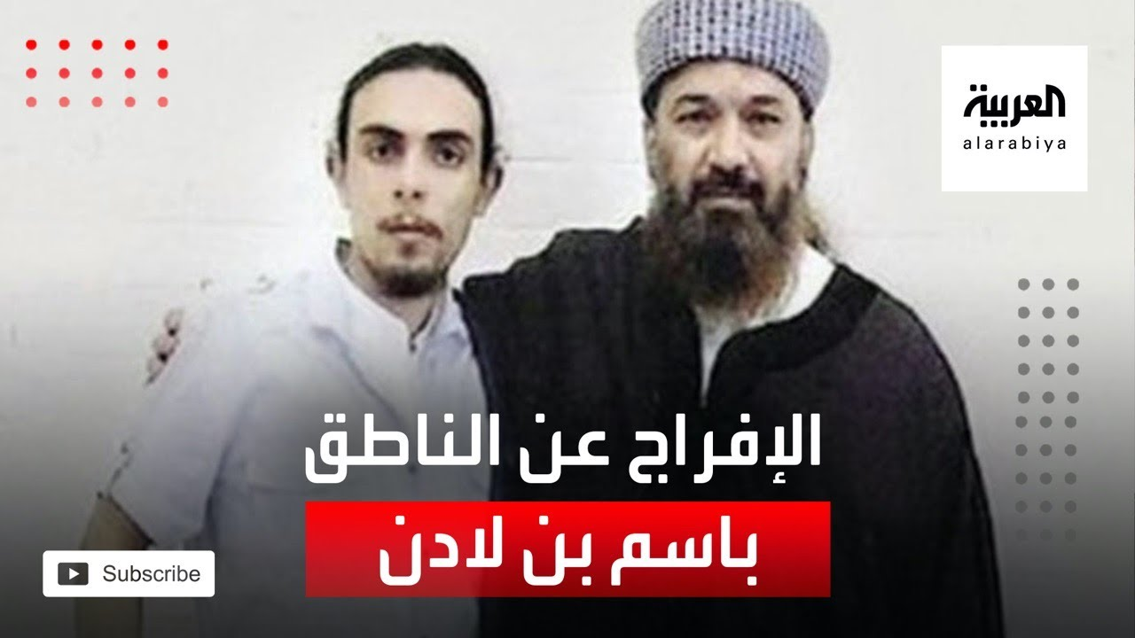 استياء وقلق بريطاني بعد الإفراج عن الناطق السابق باسم أسامة بن لادن  - 15:59-2021 / 1 / 17