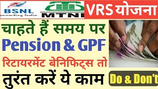 #BSNL & MTNL समय पर पेंशन /जी पी फ भुगतान के लिए ध्यान रखें ये बातें   BSNL/MTNL VRS Scheme 2019