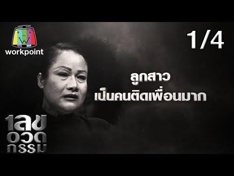 ตั๊กแตน ชลดา - วันที่ 31 Jan 2020
