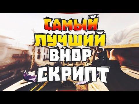 САМЫЙ ЛУЧШИЙ БХОП СКРИПТ! (AHK) | AutoHotKey |