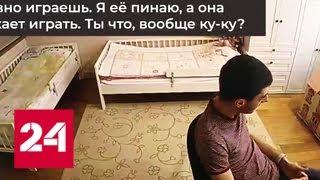 Репетитор-пианист, избивавший на уроках ученицу, уже дает показания - Россия 24