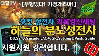 디아블로3 시즌24 샷건성전사 기록경신(하늘의분노 성전사)D3.S24.Crusader.AOV.GR.Setti…