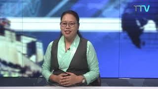 བོད་ཀྱི་བརྙན་འཕྲིན་གྱི་ཉིན་རེའི་གསར་འགྱུར། ༢༠༢༡།༧།༢༢ Tibet TV Daily News – Jul. 22, 2021