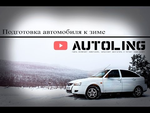 Подготовка автомобиля к зиме. WD-40, Силиконовая смазка, Глицерин. Советы к зиме