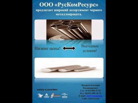 Сгон стальной  от ООО «РусКомРесурс»