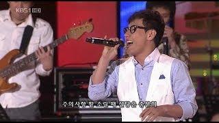 윤종신 Yoon Jong Shin - 팥빙수 100523