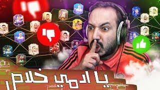 معاناتي مع الستريم سنايب في لعبة فيفا 🙂💔