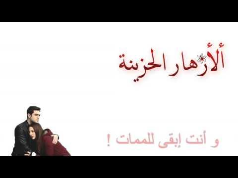 أغنية مسلسل الأزهار الحزينة مترجمة (إبقى للممات) اغنية تركية حزينة