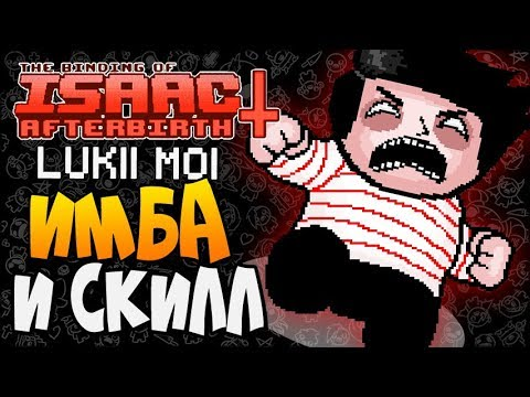 ИМБА И СКИЛЛ ► The Binding of Isaac: Afterbirth+ |126| Inner End Lukii mod
