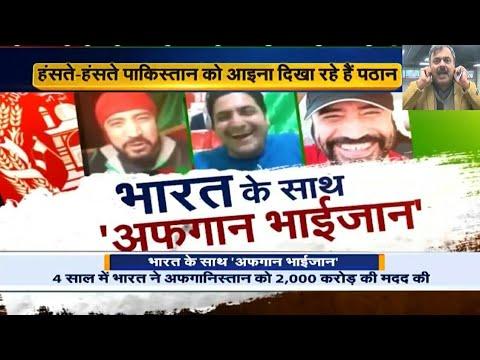 afghani bhaijaan on india media | Afghanistan on india |pulwama| pakistan reply  Afghani bhaijaan