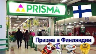 Финский магазин «Призма» - финские  продукты питания