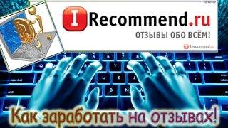 Заработок на отзывах - Как вывести деньги с Irecommend на ЯндексДеньги